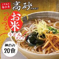 グルテンフリーお米つるつる10食※麺のみ