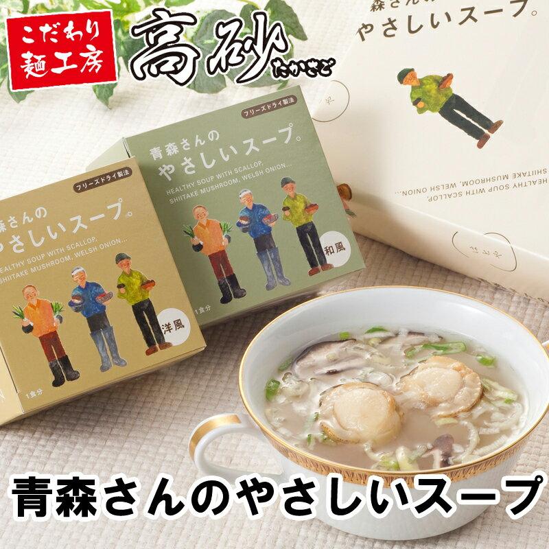 青森さんのやさしいスープ2種セット 6個入 2,354円 送料無料 HS-6 高砂食品 スープ ほたて しいたけ 椎茸