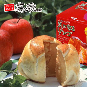 気になるリンゴ 1個 送料別 RS-6 第24回全国菓子大博覧会 金賞受賞!青森県産林檎使用 リンゴ りんご 丸ごと お菓子 パイ 内祝
