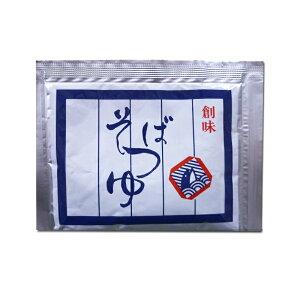 業務用 創味 そばつゆ 1袋25ml×30袋 送料無料 めんつゆ ソバ 蕎麦 小袋 高砂食品