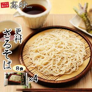 たかさごの 更科ざるそば ご家庭用8食(2食入×4袋) 送料無料 クール 生麺 TSZ-2 蕎麦 そば 更科 ざるそば