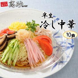 【値下げ】夏季限定 半生冷し中華 10食 簡易包装 スープ付き 半生麺 常温保存 冷やし中華 冷たい 麺 さっぱり セール 高砂食品