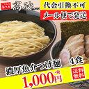 メール便 送料無料 濃厚魚介つけ麺4食 1,000円+税 つけ麺 魚介 濃い  ANR-5