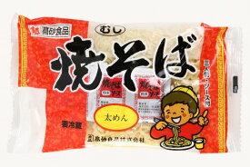 業務用 昔ながらの焼そば 太麺 1袋3食入×20袋 4,674円+税 クール 焼きそば やきそば ヤキソバ 業務用 蒸し麺 蒸麺 高砂食品