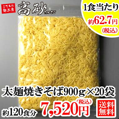 太麺 業務用 焼そば 送料無料 1袋900g×20袋【約120食分】学園祭 焼そば 高砂食品