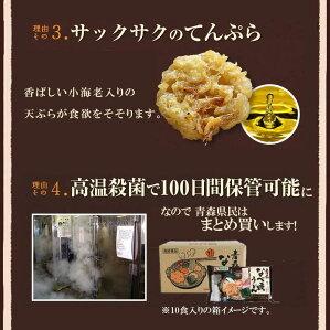 天ぷらと高温殺菌
