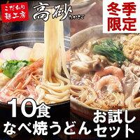 なべ焼お試しセット10食入り【2,300円送料無料】