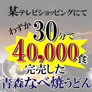 某テレビショッピングで30分40,000食完売