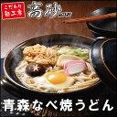 うどん 送料無料【青森なべ焼うどん お試し セット 5食入】鍋焼きうどん 温活