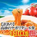 訳あり たかさごのナポリタン6食入 1,100円+税 送料無料 高砂食品 パスタ スパゲティ スパゲッティ 常温