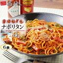 たかさごのナポリタン 6食入り(2食×3袋) 電子レンジで2分! 高砂食品 パスタ ナポリタン スパゲティ— 懐かしの味 …