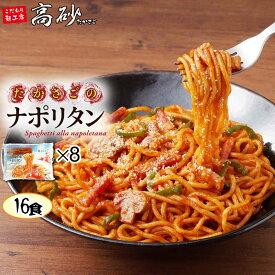 高砂食品 たかさごのナポリタン 16食入(2食×8袋) 送料無料 パスタ スパゲティ ナポリタン 茹で麺 ゆでパスタ ソース付き 常温保存