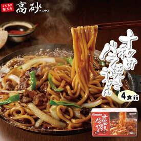 十和田バラ焼きうどん 4食 高砂ぷち 2セット以上で送料無料 高砂食品 国産 お土産 土産