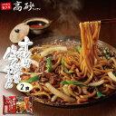 【送料別】 十和田バラ焼きうどん ご家庭用2食 うどん ご当地 B-1グランプリ 公認【秘密のケンミンショー】 高砂食品 …