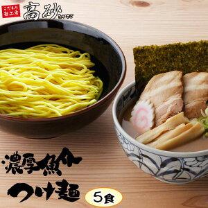 高砂食品 濃厚魚介つけ麺 5食 半生麺 中太麺 本格 鰹スープ あつもり ひやもり ラーメン 常温60日間保存 お取り寄せ