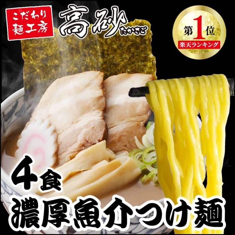 濃厚魚介つけ麺 4食 メール便 送料無 ポイント消化