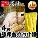 濃厚魚介つけ麺 ご家庭用 4食 メール便送料無料