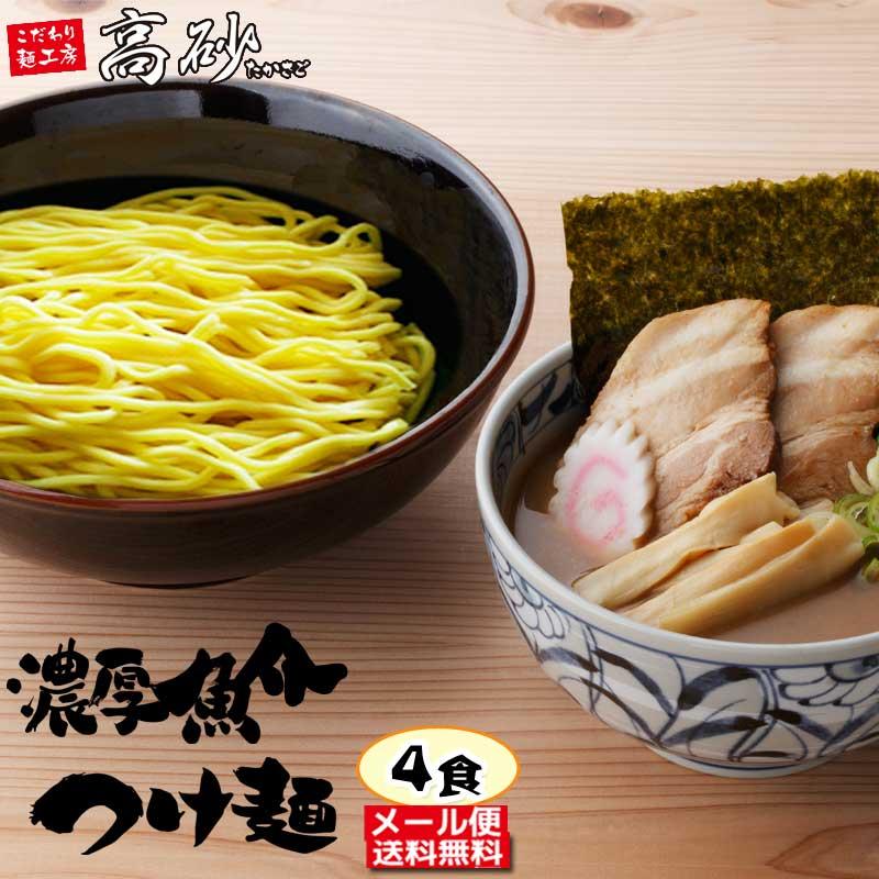 濃厚魚介つけ麺 4食 メール便 送料無料 ポイント消化 濃厚 魚介 常温 中太麺