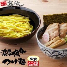 【メール便送料無料】 濃厚魚介つけ麺 4食 ポイント消化 濃厚 魚介 常温 中太麺
