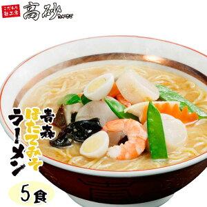 青森ほたてみそラーメン 5食 送料無料 ギフト麺 味噌 国産 お土産 土産 ほたてみそ
