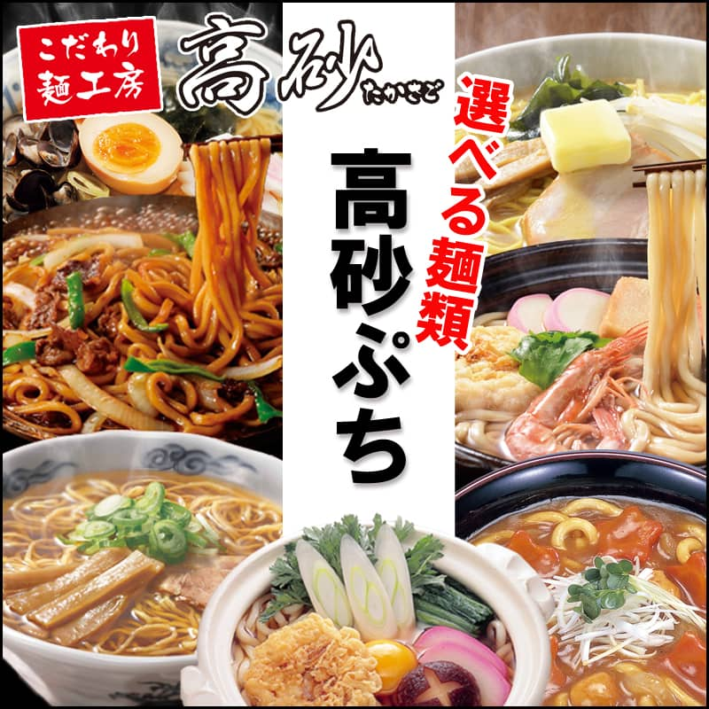 【選べる麺類 高砂ぷち】 お好きな麺類の組合せ セット 高砂食品 内祝