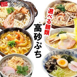 選べる麺類 高砂ぷち セット購入 お好きな麺類の組み合わせ セット 高砂食品 青森 麺類 うどん そば ラーメン など バリエーション いろいろ 鍋焼きうどん 天ぷらそば しじみラーメン 焼き