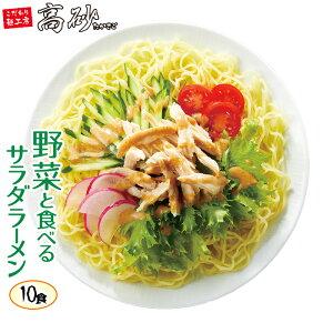 高砂食品 サラダラーメン 10食 ごまダレ付き 送料無料 簡易包装 お好きな野菜と一緒に ご当地麺 半生麺 常温60日間保存可能