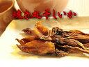 【送料無料】【売れ筋】焼き丸干しいか(80g入り) 晩酌 おつまみ 肝ごとそのまま焼き丸干しイカ するめ 珍味