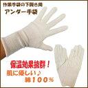 【綿100%】保温性抜群!アンダー手袋作業手袋・皮手袋の下履きに最適!