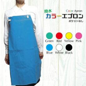 撥水カラーエプロン ポケットなし(全7色)清掃作業・美容作業・工場内作業・給食用・農作業・ガーデニング・家庭菜園に