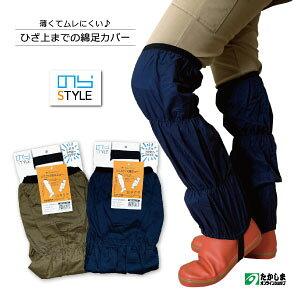 【送料込】ひざの上までの綿足カバー(綿100%)