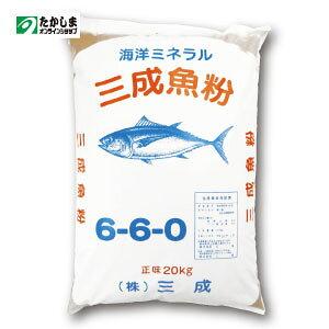 ★送料込※同梱不可★海藻ミネラル 三成 魚粉20kg(6-6-0)有機質肥料 魚かす粉末
