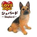 LOVE DOG ガーデンドッグ(シェパード)園芸用品・ガーデニング・犬の置物