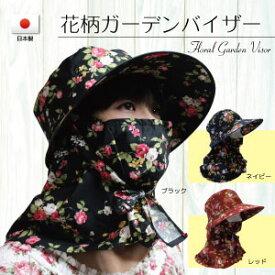 【日本製 作業帽子】花柄ガーデンバイザー(マスクタイプ)綿 花柄生地帽子ガーデニング 農作業 除草作業などの紫外線・防寒対策に