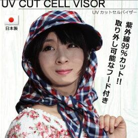 【日本製 作業帽子】UVカット99セルバイザー2WAY帽子高品質のUVカット帽子ドライブ ガーデニング 農作業 除草作業などの紫外線対策に