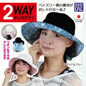 【日本製 作業帽子】2WAYタレ付ダウン(ペイズリー)UVカット加工の綿100%帽子日焼け対策 農作業帽子
