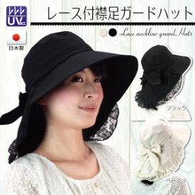 【日本製 作業帽子】レース付襟足ガードハットガーデニング・ウォーキング・除草作業などに