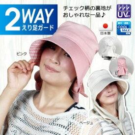 【日本製 作業帽子】2WAYえり足ガード帽子ガーデニング 農作業 除草作業などの紫外線に