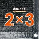 【国内加工】遮光ネット 約2mx3m(黒縁 遮光率 約90%)1M間隔ハトメ付き 日除けネット 紫外線対策 節電グッズ