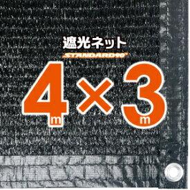 【国内加工】遮光ネット 約4mx3m(黒縁 遮光率 約90%)1M間隔ハトメ付き 日除けネット 紫外線対策 節電グッズ