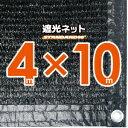 ★リニューアル★遮光ネット 約4mx10m(黒縁 遮光率 約90%)1M間隔ハトメ付き 日除けネット 紫外線対策 節電グッズ