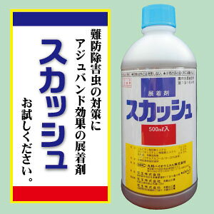【送料無料】機能性展着剤 スカッシュ 500mlソルビタン脂肪酸エステル70%配合