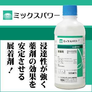 【送料無料2本入】展着剤 ミックスパワー 500ml×2浸達性の強い展着剤