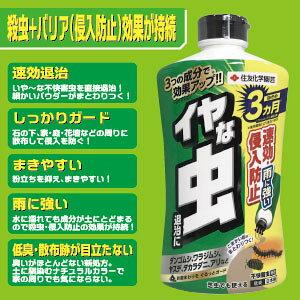 【送料込2本入】家庭園芸用 殺虫剤 住友化学 不快害虫 粉剤 (徳用1.1kg×2)ダンゴムシ・ヤスデ・ムカデ・クロアリなどの退治に芝生でも使えます
