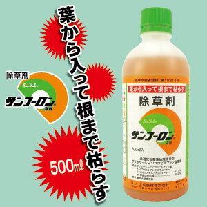 サンフーロン 液剤(500ml)強力除草剤!