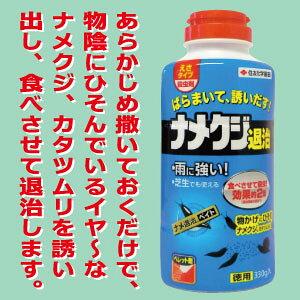 【送料込2本入】(家庭園芸用 殺虫剤)ナメクジ退治(330g×2)雨に強いナメクジ駆除剤 芝生でも使える殺虫剤 ボトルタイプ殺虫剤