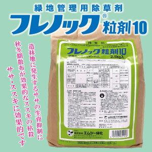 除草剤フレノック粒剤10 2.5kgササ・ススキ・チガヤ等の除草に!