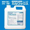 【特殊肥料】カルシウム肥料 カルワックス 5kgカルシウム+天然ワックス
