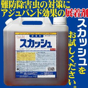 【送料無料】機能性展着剤 スカッシュ 5Lソルビタン脂肪酸エステル70%配合