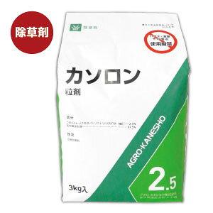 【送料込】除草剤 カソロン粒剤2.5(3kg) DBN粒剤 芝生、いぐさ、水稲刈取あと地、庭などの除草剤